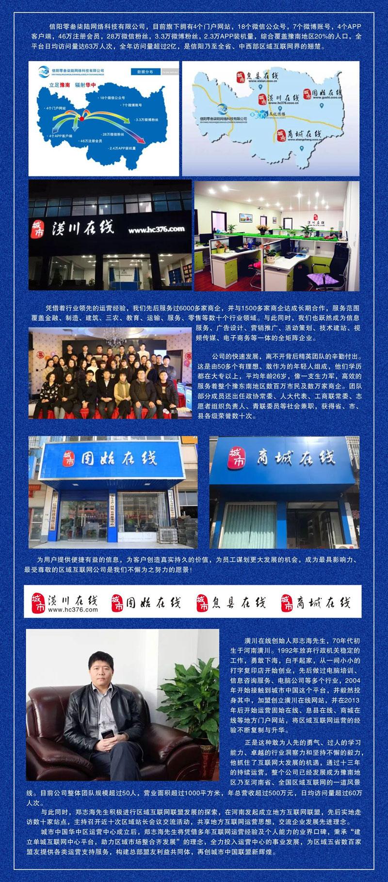 祝贺城市中国华中区、西南区运营中心成立!